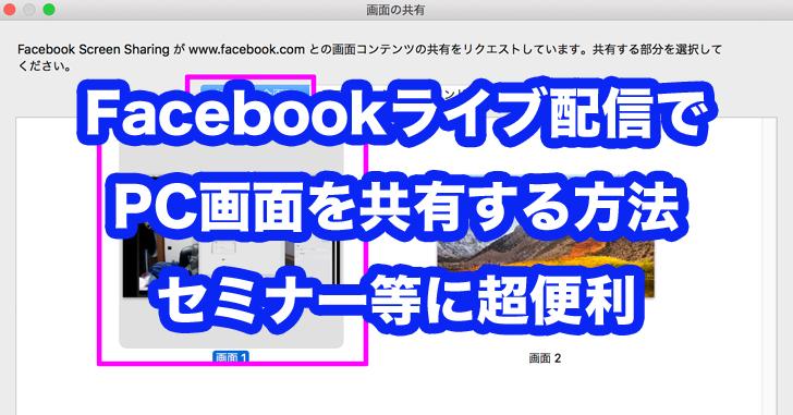 『パソコンの画面をFacebookでLIVE配信する方』ゲーム実況の様に配信する方法を簡単に説明。
