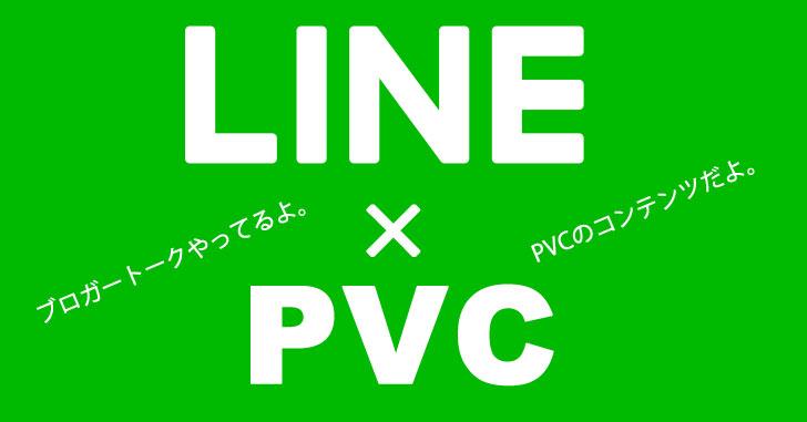 【ブロガートークが出来る場所】PVCのコンテンツLINEグループを紹介します。