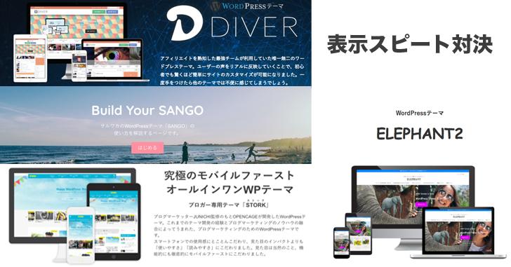 【STORK・エレファント2・sango・Diver】ほぼ同じ条件で表示速度を計測し比較してみた。WordPressの人気の有料テーマで一番早いのはどれ?