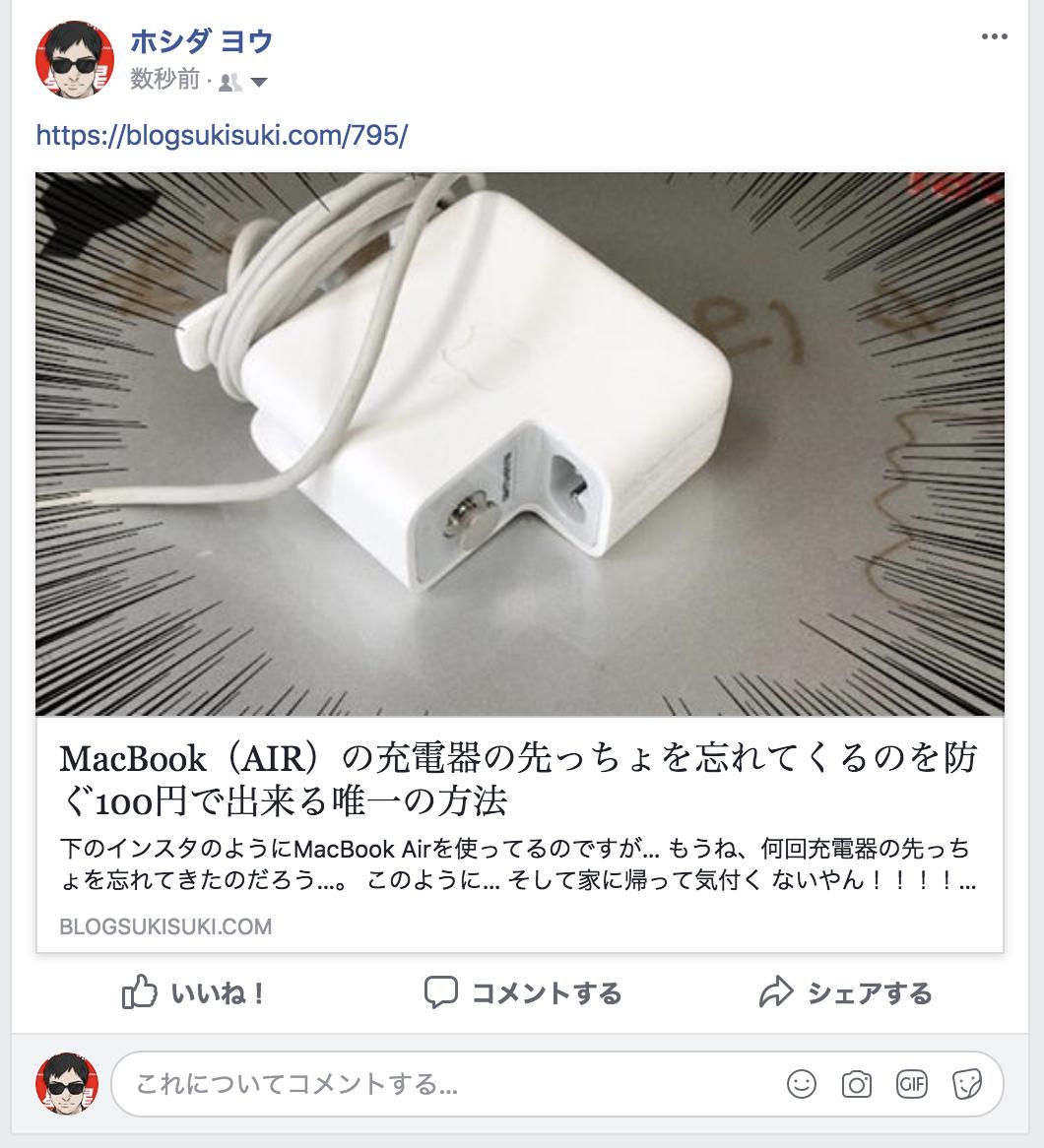 アイキャッチにGIF画像を使ったらどうなるのか?ブログ・Facebook・Twitterで検証してみた。