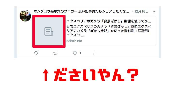 ツイッターでアイキャッチ画像が出ない時の解決法(対処方法)はコレやん。