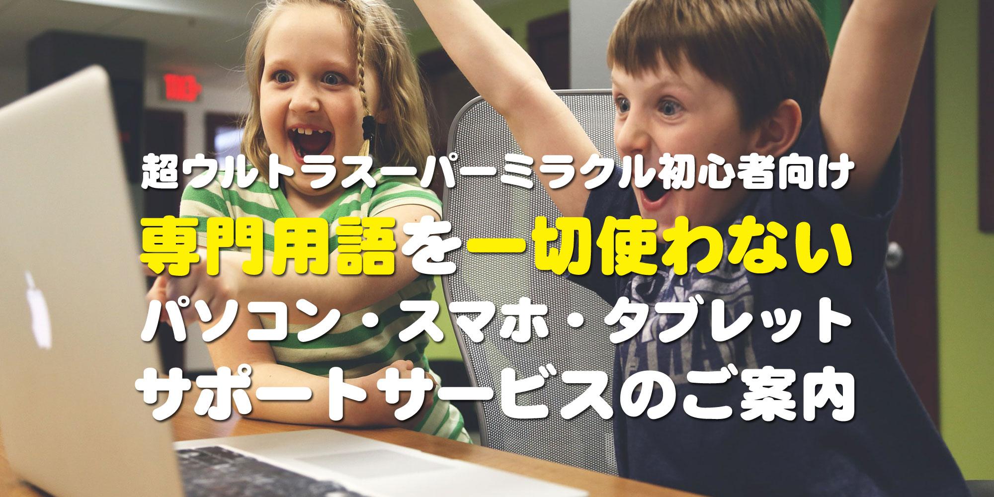 超初心者向けパソコン・スマホ・タブレットサポートサービス