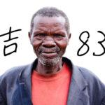 Fetch as Googleとは? もしもFetch as Googleが八百屋の星野源吉さん(83才)だったら