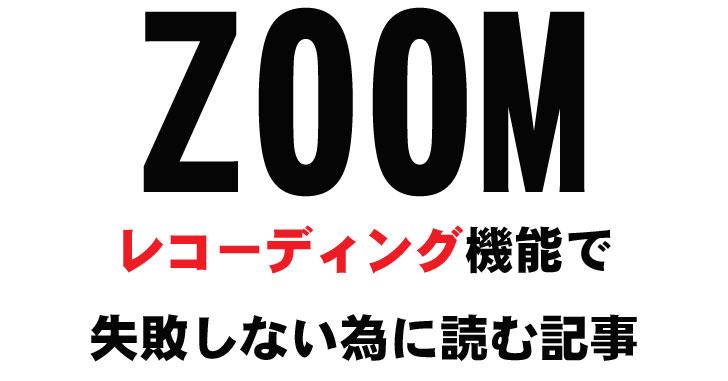 ZOOMの録画(レコーディング)方法/連続録画は出来ないから気をつけてね
