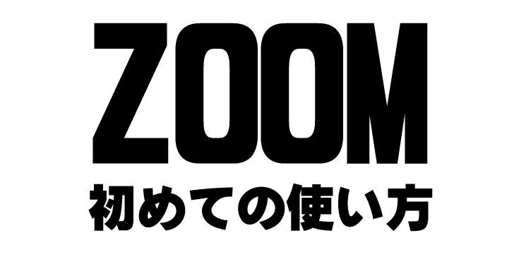 ZOOMの使い方と参加方法『PC・ス...