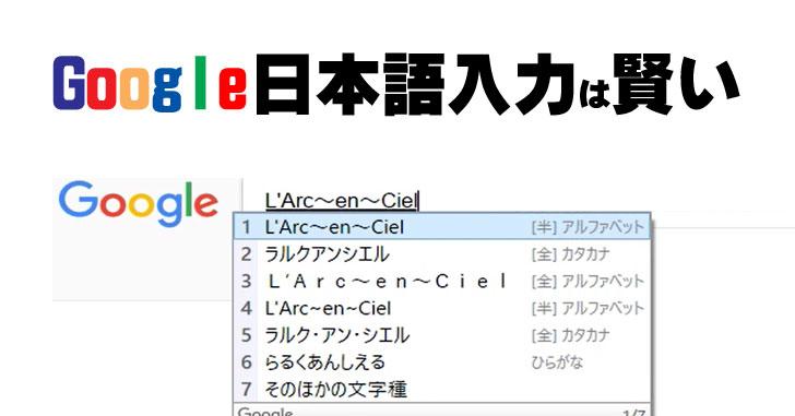 Google日本語入力は超便利だからインストールするべき【超初心者PC教室】 MacもOK