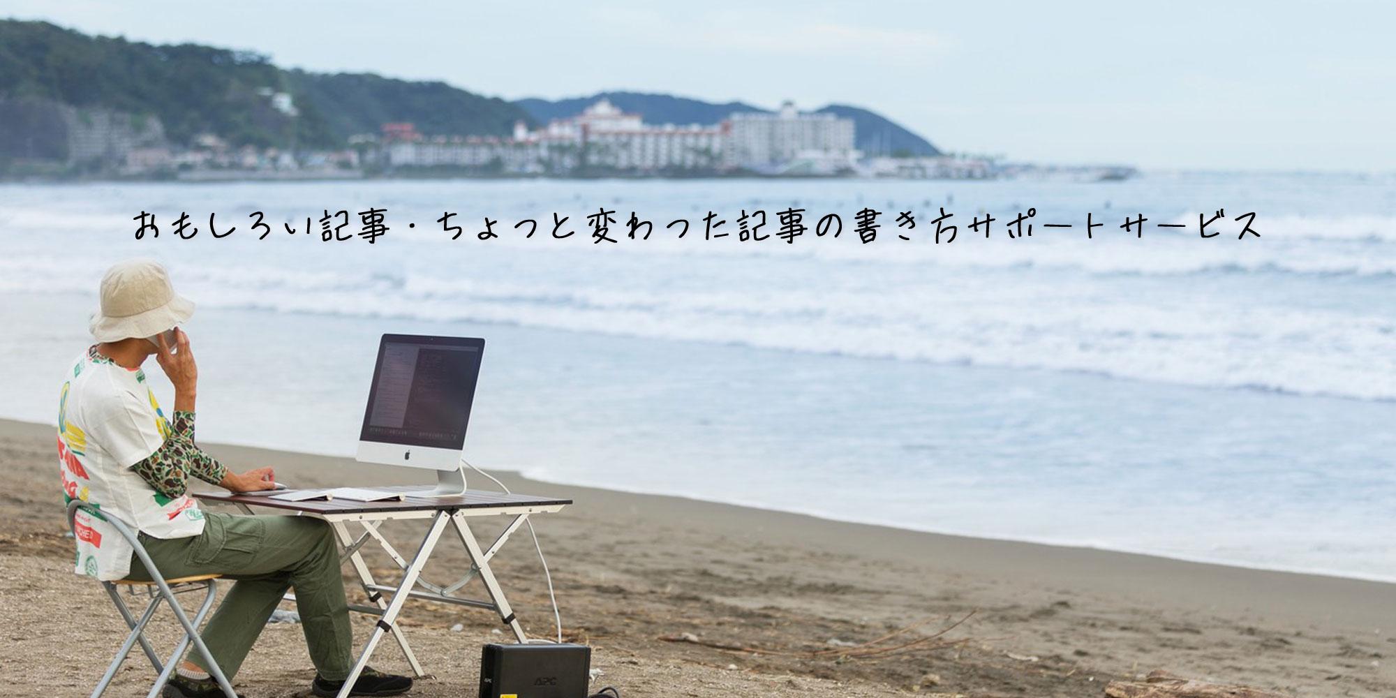 【ブログ】おもしろい記事の書き方サポートサービス ~常識にとらわれないブログ作成法~