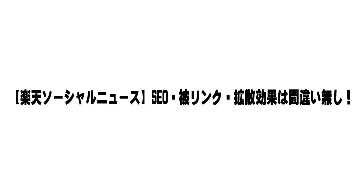 楽天SN(ソーシャルニュース) SEO・被リンク・拡散効果は間違い無し!もう「はてブ」は卒業!?