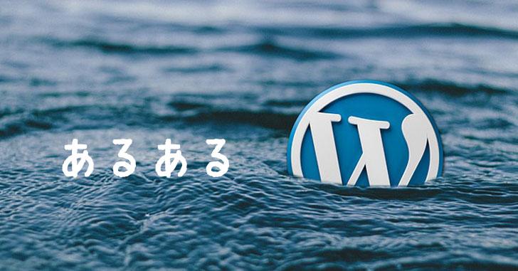 ブログブロガーあるある WordPress(ワードプレス)編 その2