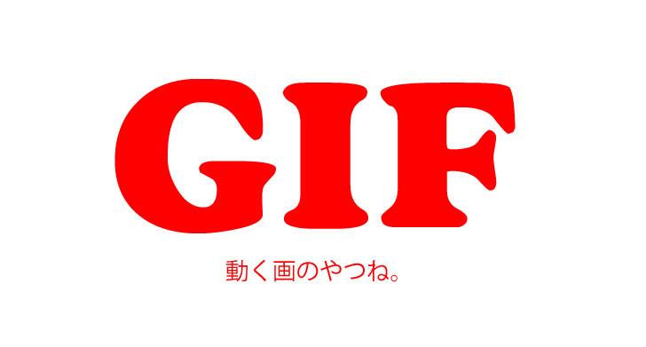 GIFの読み方。ギフ?ジフ? 一応岐阜県民にも聞いてみた。GIF県民はなんと答えるのか?