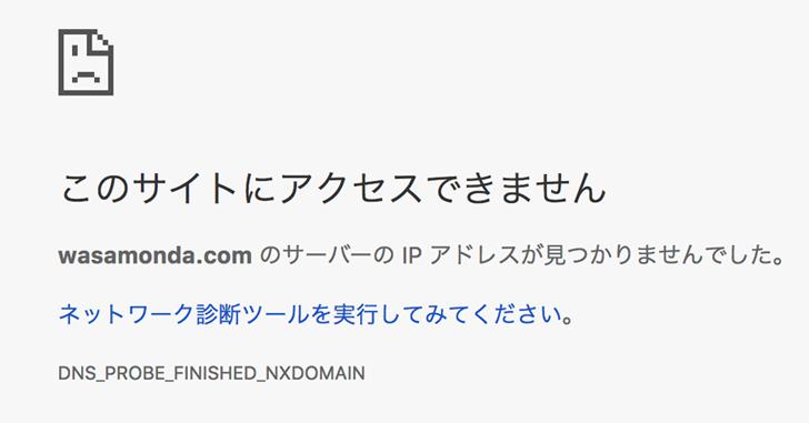 Whois情報って何?『このサイトにアクセスできません問題』『サイト保有者の個人情報流出問題』にならないようにこの記事を見て。