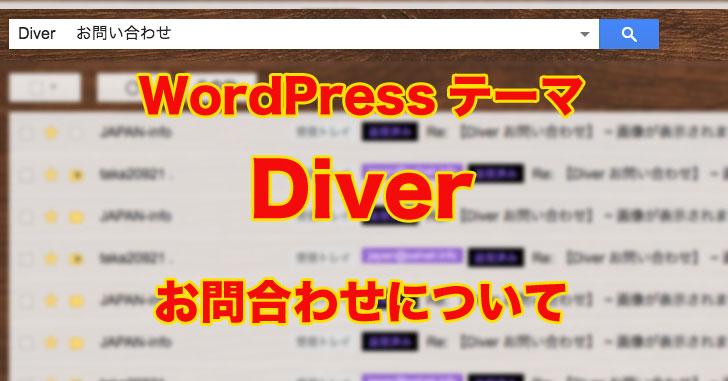 WordPressテーマDiver(ダイバー)のサポートは神レベル。問い合わせして対応してくれるまでの時間は?