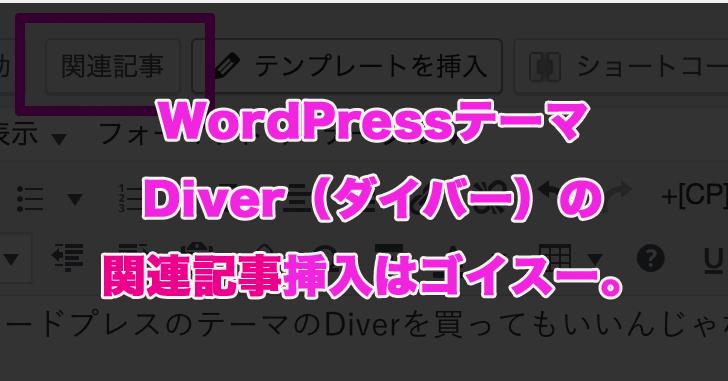 WordPressテーマDiverの『関連記事挿入ボタン』が簡単すぎて便利。使い方をわかりやすく教えるね。
