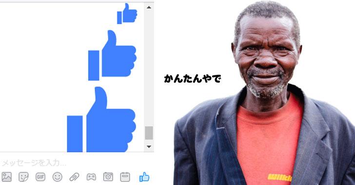 フェイスブックメッセンジャーで大きい【いいね!】の方法を5秒で教えます。