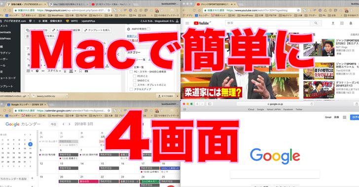 Macで画面分割を簡単にする方法をサクッと書く。shiftlt編
