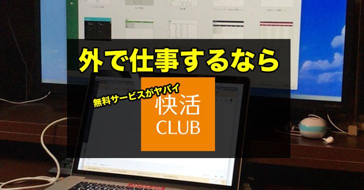 【体験レポート】外でブログ(仕事)するならネットカフェの快活クラブがおすすめな理由。