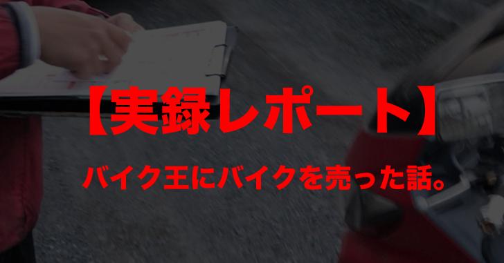 バイク王にバイクを売ってみた。他店では0円…バイク王はなんと!【無料査定からの売却】