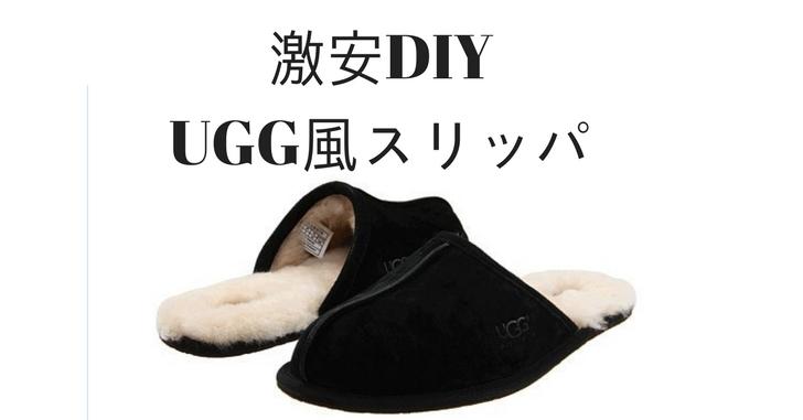 【自作DIY】普通のスリッパを数百円でUGG風にする方法