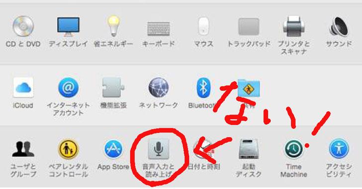 【音声入力】システム環境設定から音声入力のアイコンが無い場合の対処法。Mac OS High Sierra 10.13.21以降