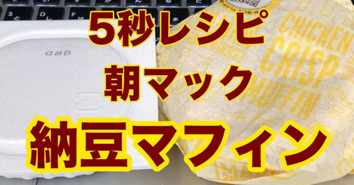 納豆マックマフィンの作り方