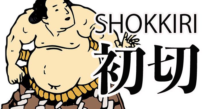 """初切(しょっきり)のおもしろい動画集 あなたは日本の相撲の""""しょっきり""""を知っていますか?"""