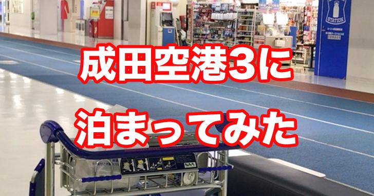 成田空港第3ターミナルに宿泊してみた。前泊する時に見るブログ