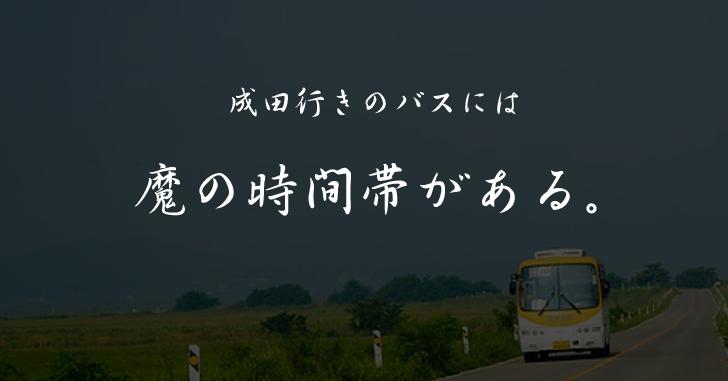東京駅から成田空港にバスで行くときの注意点。この時間帯にバスが運行していないなんて!