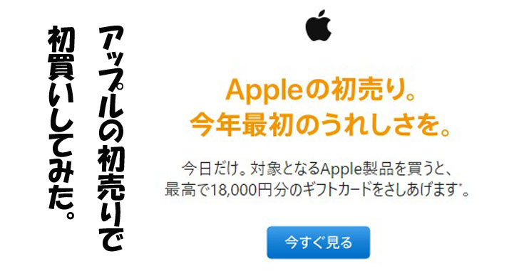 Appleの初売りで18000円分のギフトカードがもらえるってことで21.5インチiMac Retina 4Kディスプレイモデルカスタマイズモデルを買ってみた。