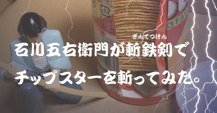 『ヤマザキビスケット チップスター(ChipStar)、実は中身少ない説』中身は空気なのか?事実だけを写真で紹介します。