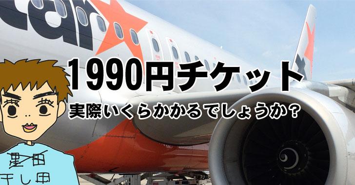 格安LCCのジェットスターで1990円の航空券を買った場合、実際合計でいくらかかるのか?どこで買えるの?