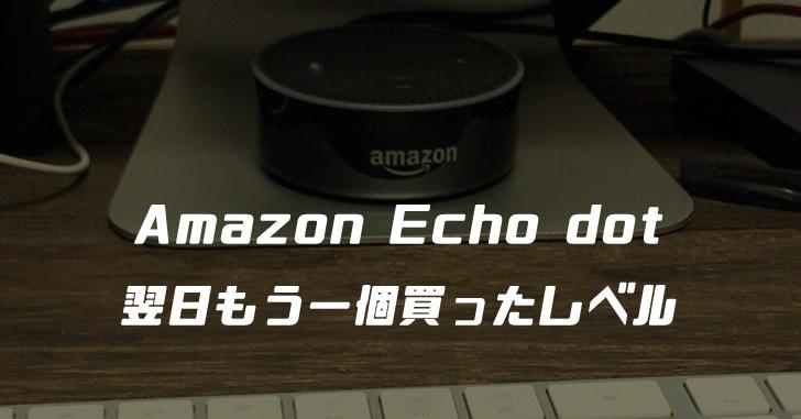 Amazon Echo dotは便利すぎるから今すぐ購入したほうがいいよ。購入〜設置〜使い方〜レビューまで完全ガイド
