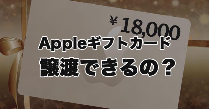 Appleのギフトカードは他人に譲ることも貰うこともできるよ。プレゼントの仕方(譲り方)も書いてみた。
