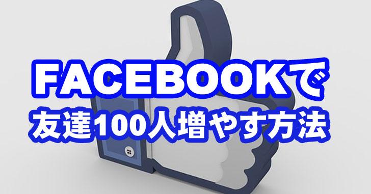 Facebookの友達を100人増やす方法を簡単に説明してみる。
