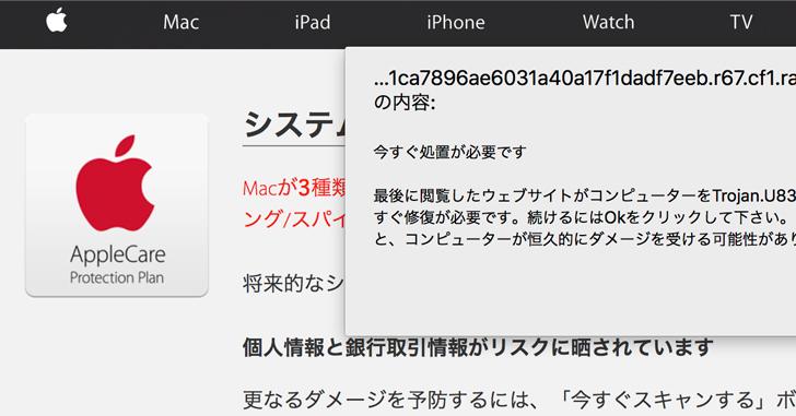 Macで警告音!『今すぐ処置が必要です。最後に観覧した…Trojan.U83に感染させました…』と戦ってみた。