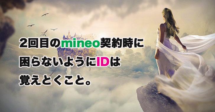 mineo(マイネオ)は契約期間縛りは無いけどeoID登録情報は忘れたら契約ができない…。