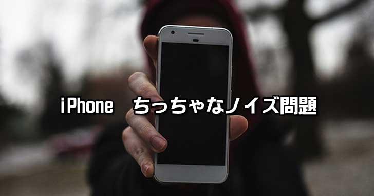 iPhone7Plusから不定期にノイズ(雑音)が出る現象について調べてみた。対処法を聞くためにAppleに問い合わせてみた。