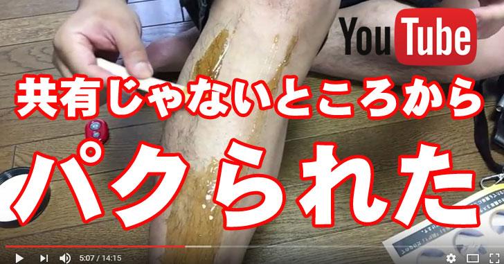 YouTubeにUPした動画を共有からではなく不正にまとめ記事にされた時の対処法。