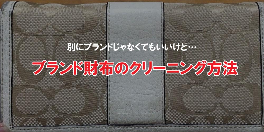 【中古のブランド財布のクリーニング法】1000円で買ったCOACHの財布を歯磨き粉でキレイにしてみた。