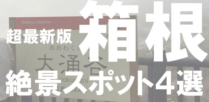 箱根のおすすめ絶景スポット4選 るるぶよりも早い情報!