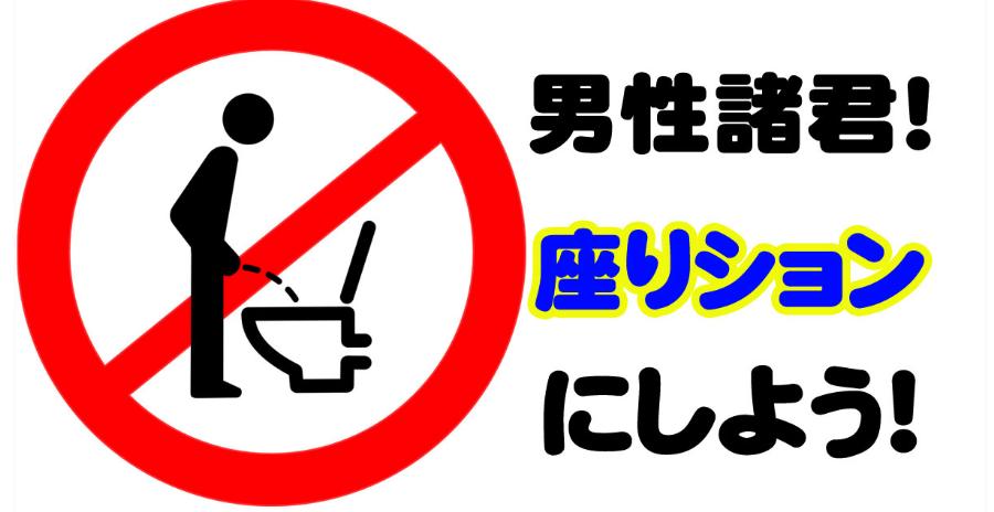 座りション(小便)のオススメ。立ちション禁止、全ての男子が座って小便したらいい!