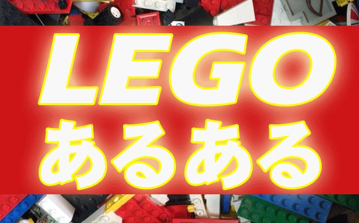 【レゴあるある】を写真で紹介してみた。LEGOLAND JAPAN情報付