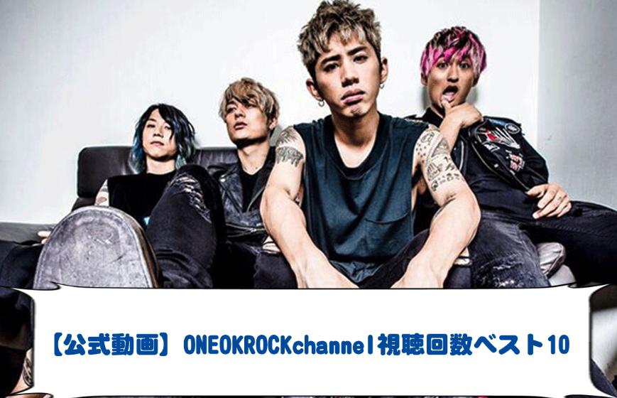 【公式動画】ONEOKROCKchannel視聴回数ベスト10 ファンがワンオクロックのMVをまとめてみた。