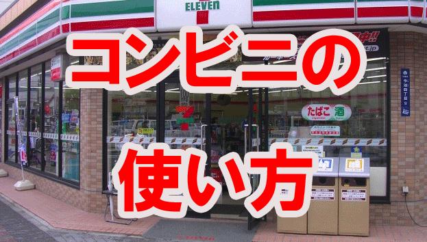 日本のコンビニの使い方。ホットスナック・トイレ・Hな雑誌・おでん・Wi-Fiなど。 How to use convenience stores in Japan