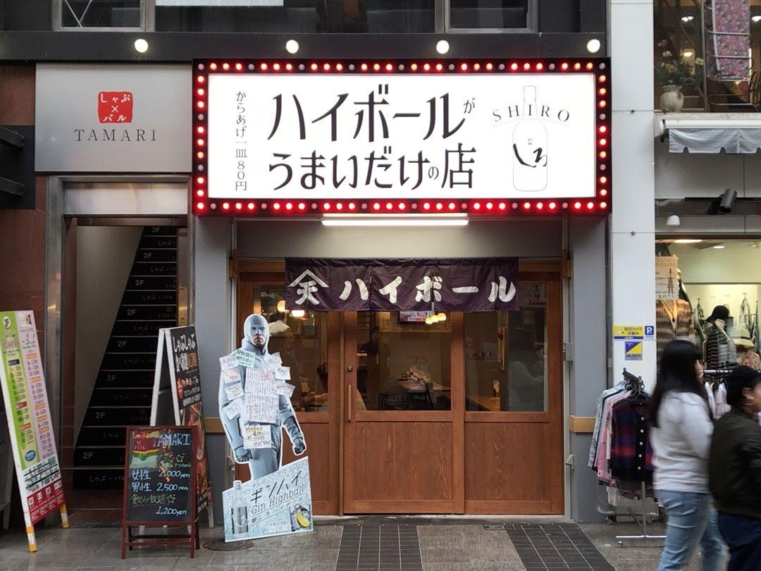 熊本でせんべろするなら『ハイボールがおいしいだけのお店』にしとけ!ここは安くてうまいよ!感想と口コミを徹底掲載