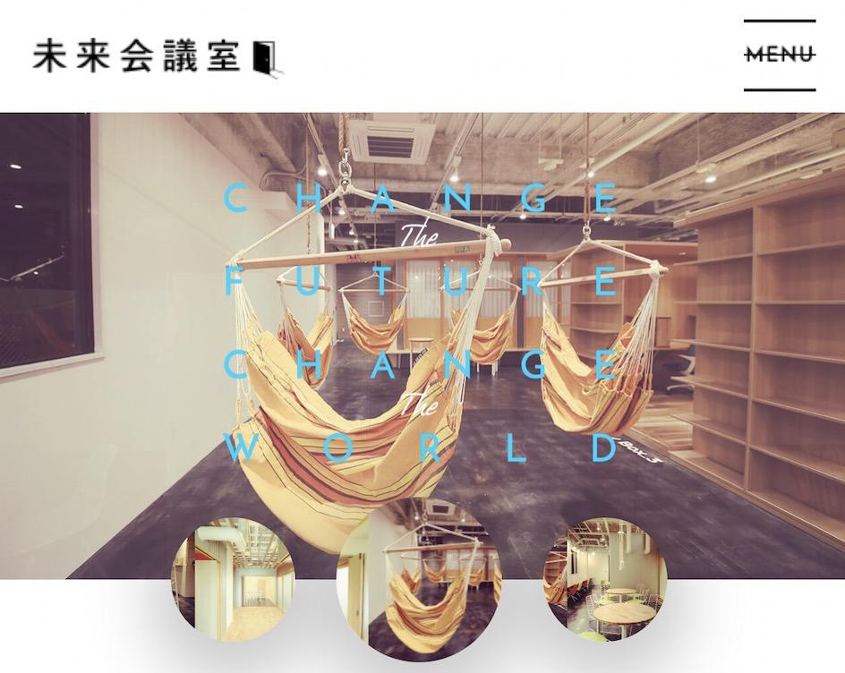 【未来会議室の使い方】熊本のコワーキングスペース未来会議室の使い方をサクッと教える