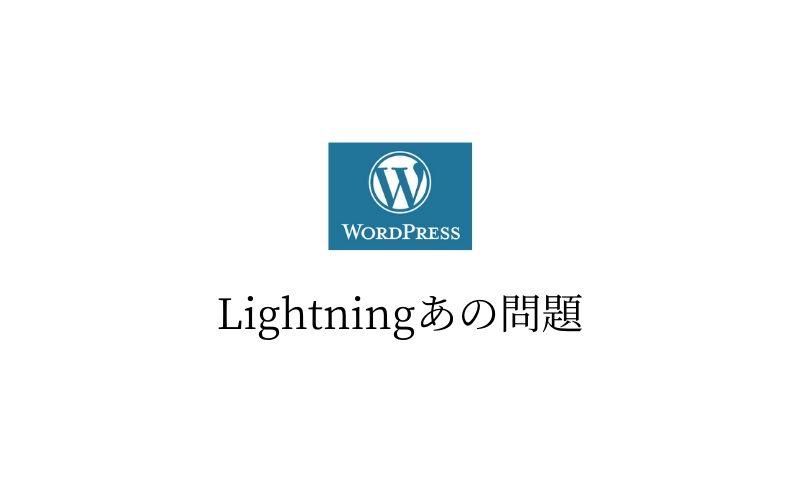 【ワードプレステーマ】Lightningにクラシックエディタを入れらテキストモードで更新しないと内容が反映されない場合がある問題