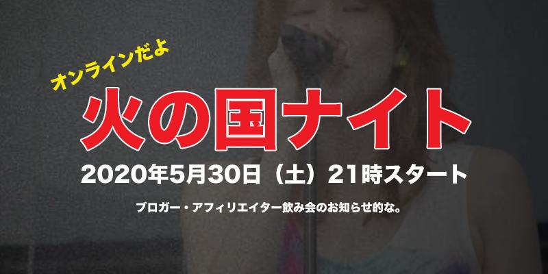 2020年5月30日(土曜)熊本ブロガー・アフィリエイター『オンライン火の国ナイト』のお知らせ