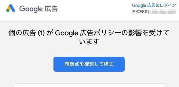 "Google広告で""不正なソフトウェア""というポリシー違反で不承認になった時の対処法を5秒で教えるよ。"