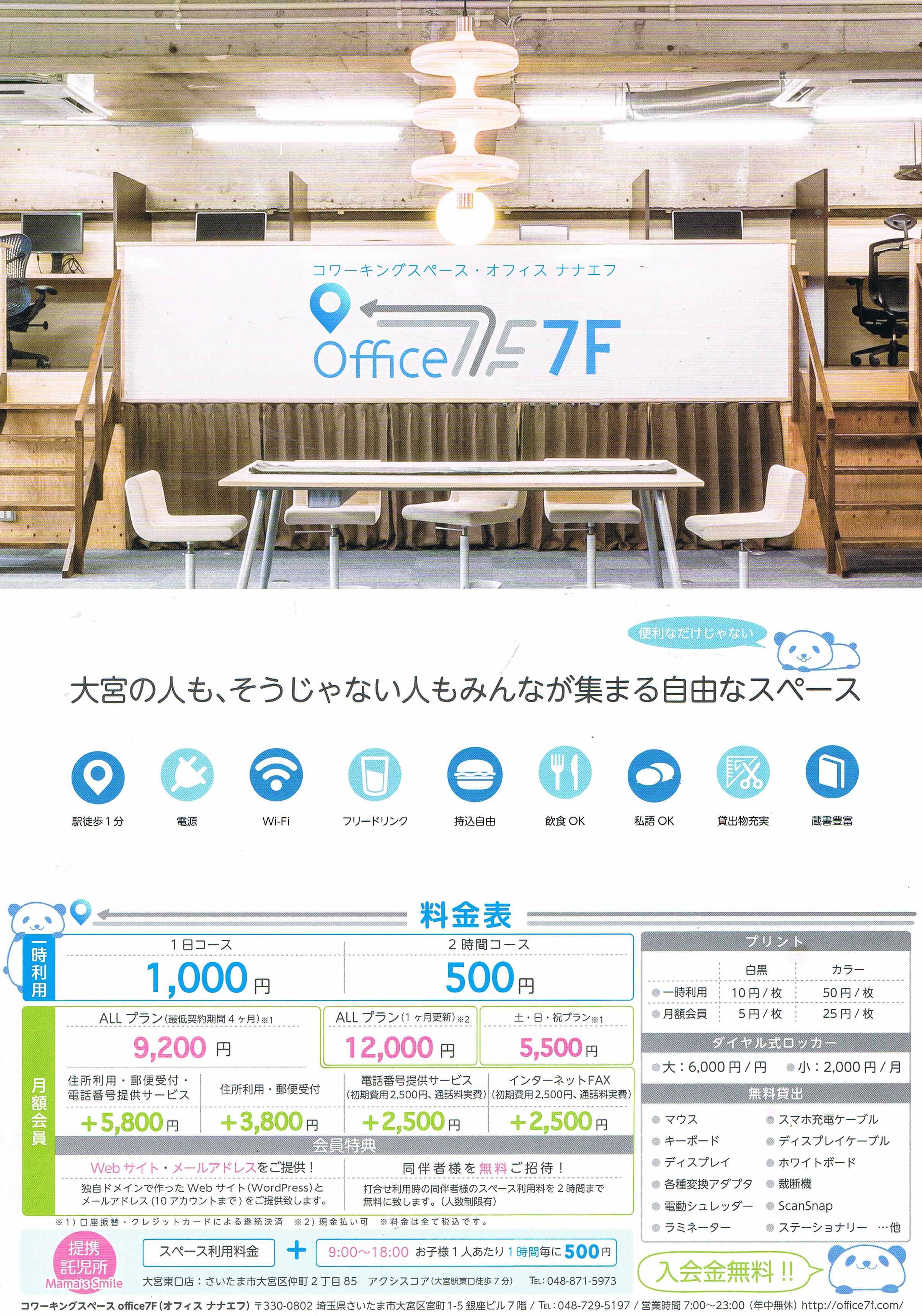 埼玉県さいたま市大宮駅東口のコワーキングスペース7F ナナエフ
